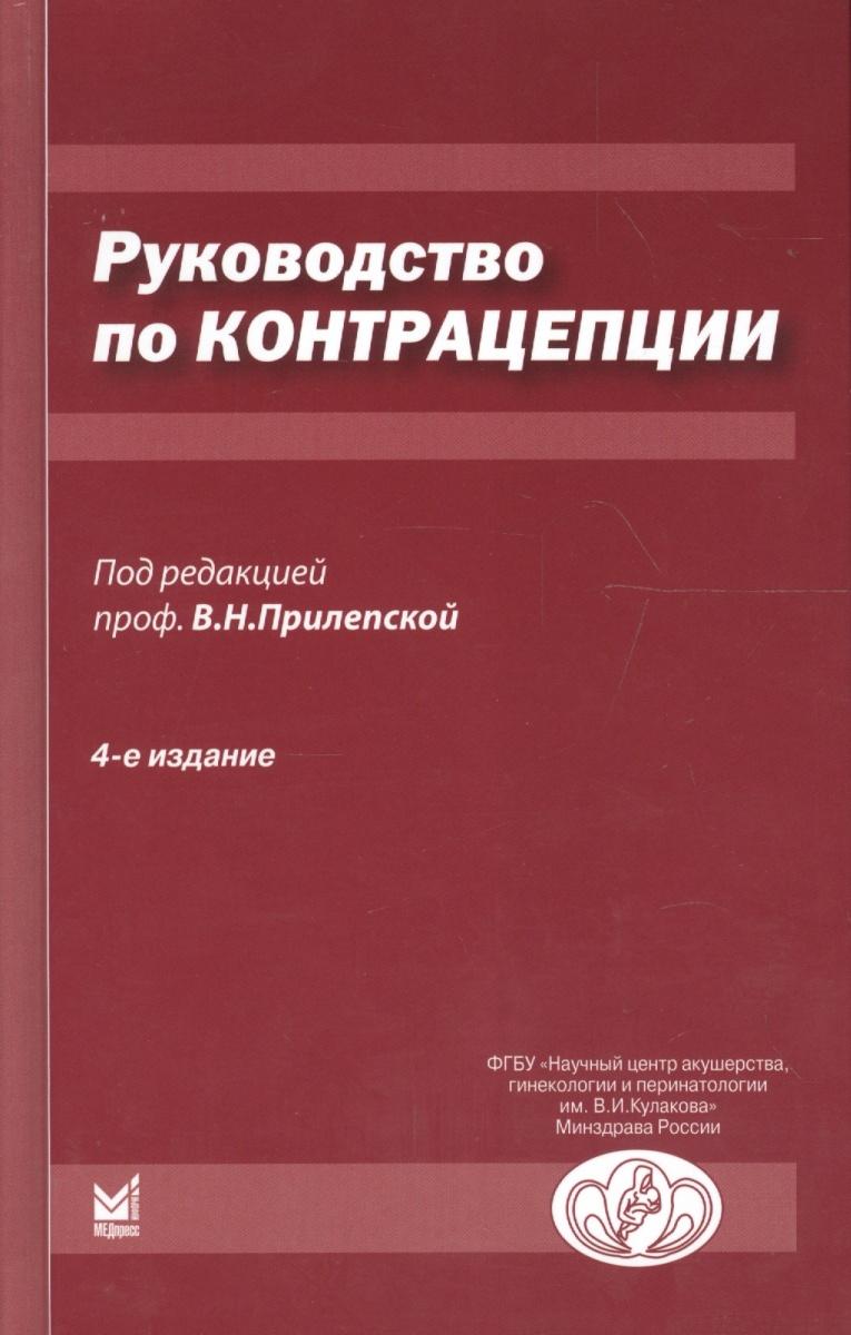 Прилепская В. (ред.) Руководство по контрацепции
