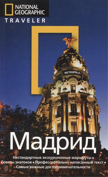 Беннет А. Мадрид