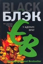 Блэк И. У Адских Врат