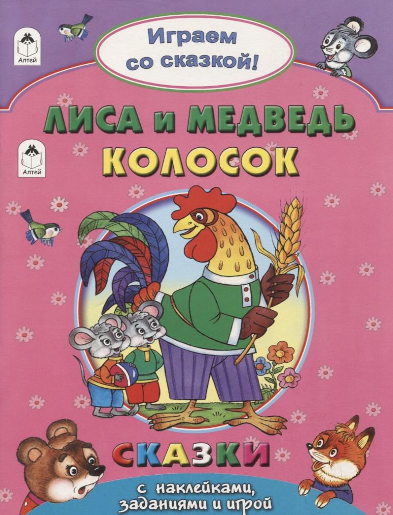 Бакунева Н. Лиса и Медведь. Колосок бакунева н кот и лиса
