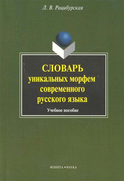 Словарь уникальных морфем современного русского языка