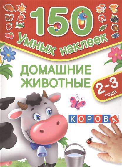 Домашние животные. 150 умных наклеек. 2-3 года