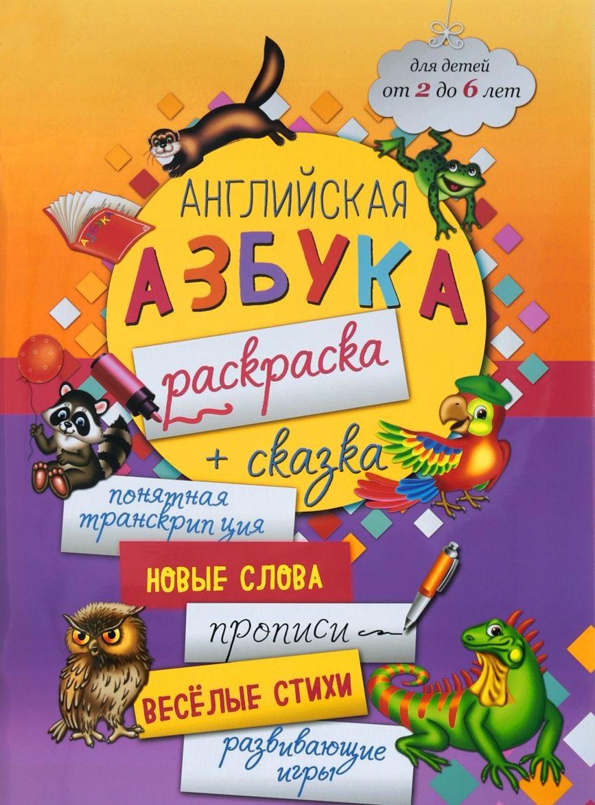 Чеботарева С. Английская азбука-раскраска аксессуары для детской комнаты алфея ростомер азбука английская