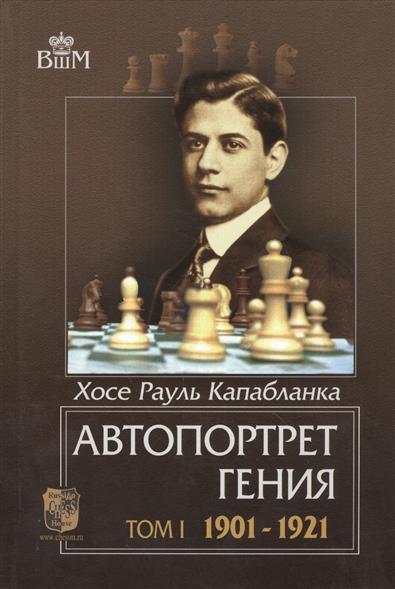 Автопортрет гения. Том I. 1901-1921 (спецпредложение) (комплект из 2 книг)