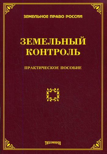 Тихомиров М. контроль