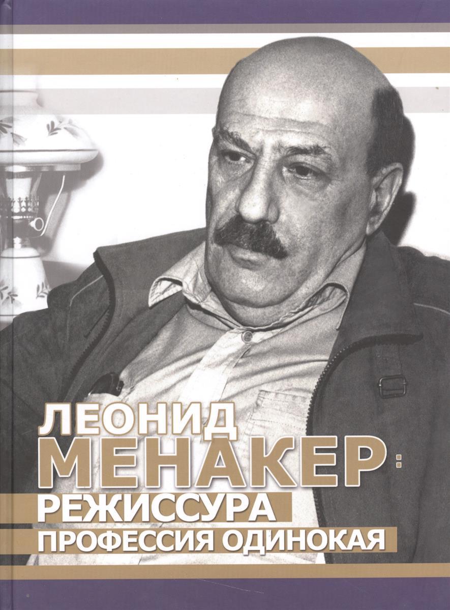 Варданян А. (сост.) Леонид Менакер: режиссура профессия одинокая