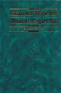 Общая теория гос-ва и права Лазарев