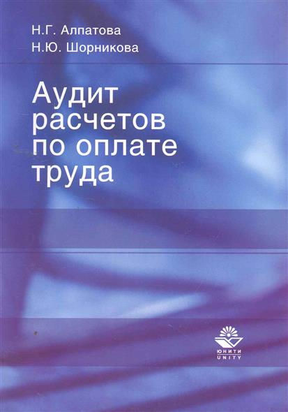 Аудит расчетов по оплате труда: учеб. пос.
