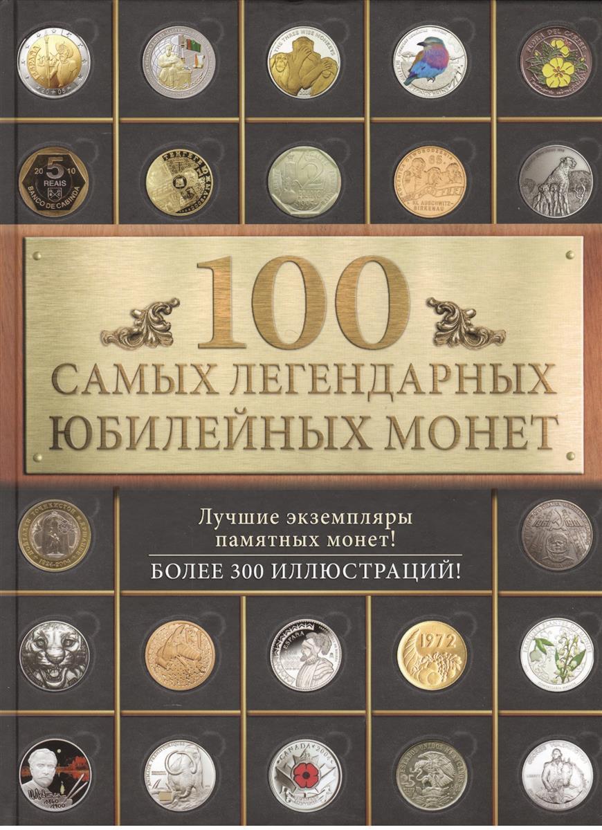 Ларин-Подольский И. 100 самых легендарных юбилейных монет
