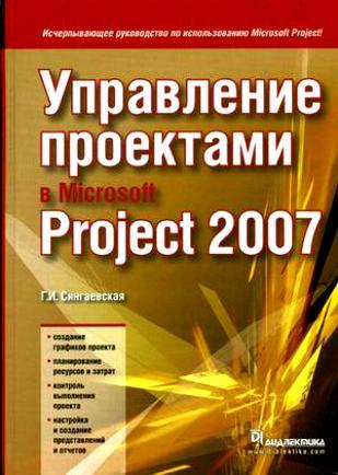 Сингаевская Г. Управление проектами в MS Project 2007 управление проектами в microsoft project 2007 учебный курс cd