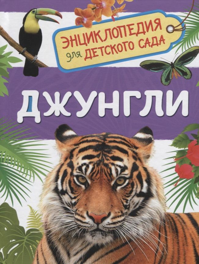 Клюшник Л. Джунгли. Энциклопедия для детского сада