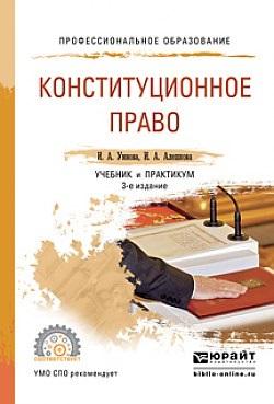 Умнова И., Алешкова И. Конституционное право. Учебник и практикум для СПО николай юрьевич кравченко физика учебник и практикум для спо