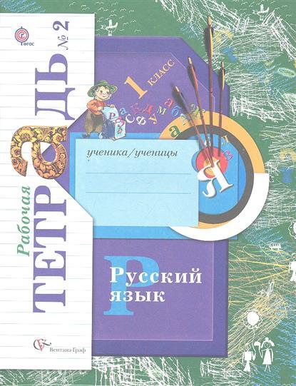 Иванов С.: Русский язык. 1 класс. Рабочая тетрадь №2. Издание второе, переработанное