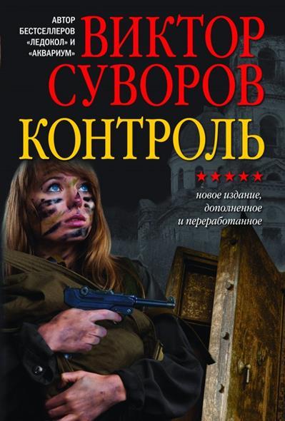 Суворов В. Контроль. Новое издание, переработанное и дополненное