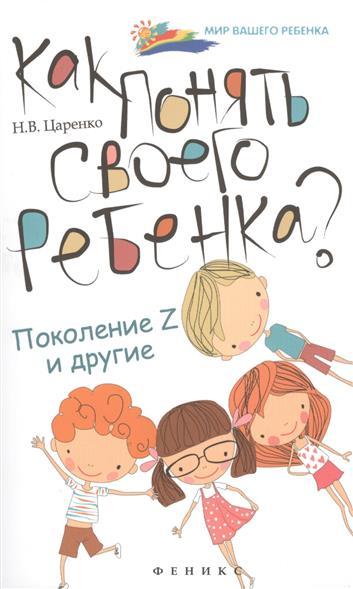 Как понять своего ребенка? Поколение Z и другие