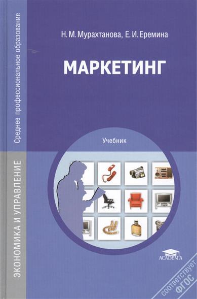 Мурахтанова Н.: Маркетинг. Учебник. 9-е издание, стереотипное