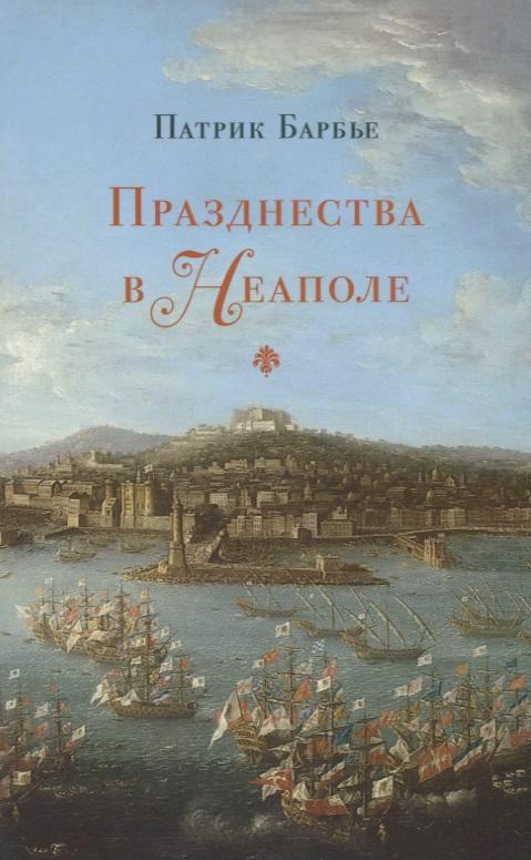 Барбье П. Празднества в Неаполе. Театр, музыки и кастраты в XVIII веке