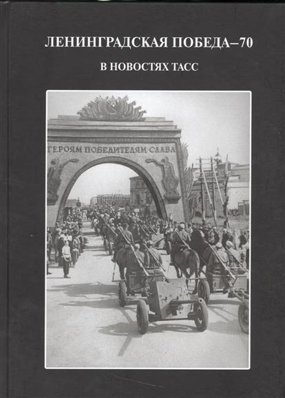 Ленинградская победа - 70 в новостях ТАСС