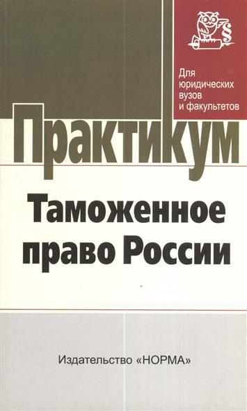 Таможенное право России Практикум