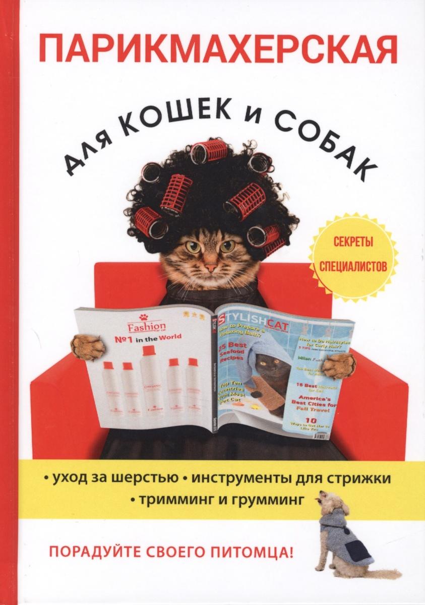 Парикмахерская для кошек и собак