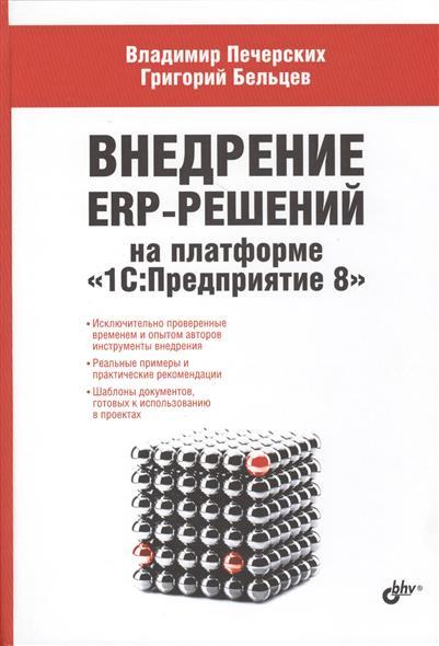Внедрение ERP-решений на платформе