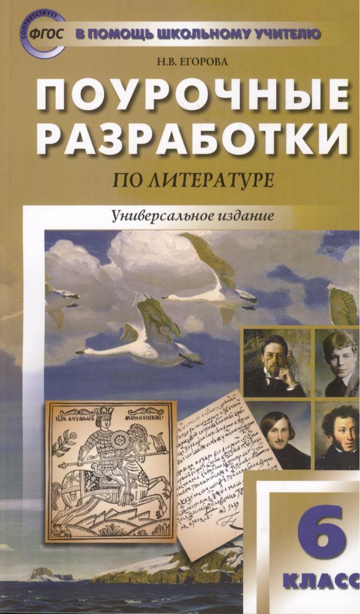 Егорова Н. ПШУ 6 кл Поурочные разработки по литературе салфетница rosenberg jch 1591
