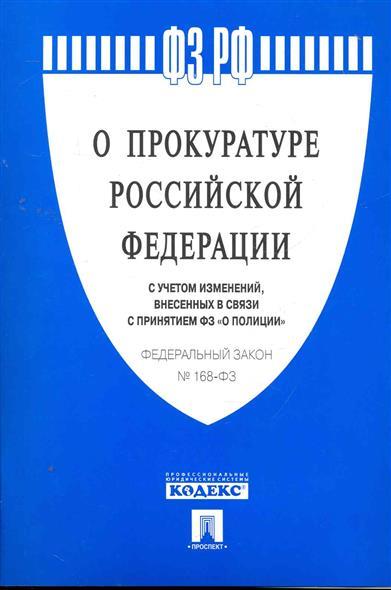 ФЗ О прокуратуре РФ №168-ФЗ