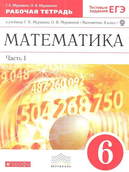 """Математика. 6 класс. Рабочая тетрадь к учебнику Г.К. Муравина, О.В. Муравиной """"Математика. 6 класс"""". В двух частях. Часть 1"""
