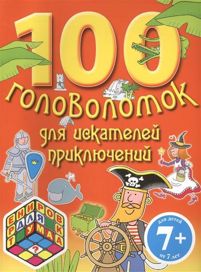 100 головоломок для искателей приключений. Для детей от 7 лет