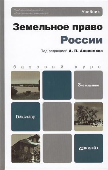 Земельное право России. Учебник для бакалавров. 3-е издание, переработанное и дополненное (комплект из 2 книг)
