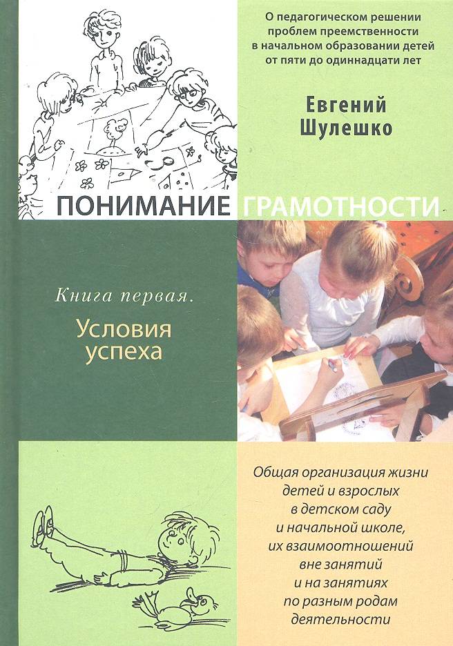 Понимание грамотности Кн.1 Условия успеха