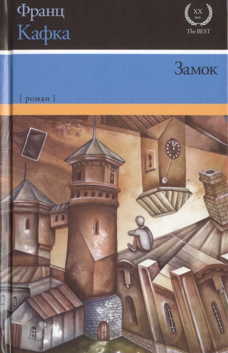 Кафка Ф. Замок. Роман