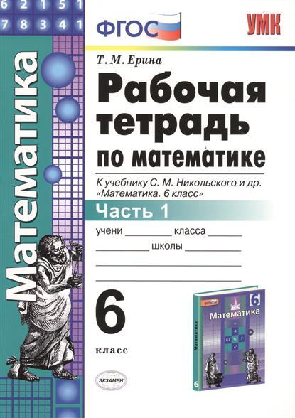 Рабочая тетрадь по математике. 6 класс. Часть 1. К учебнику С.М. Никольского и др.