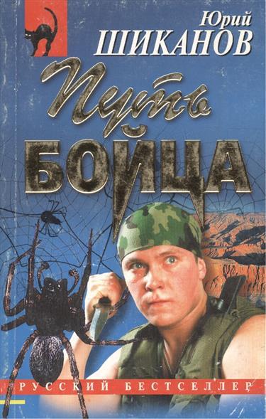 Шиканов Ю.: Путь бойца