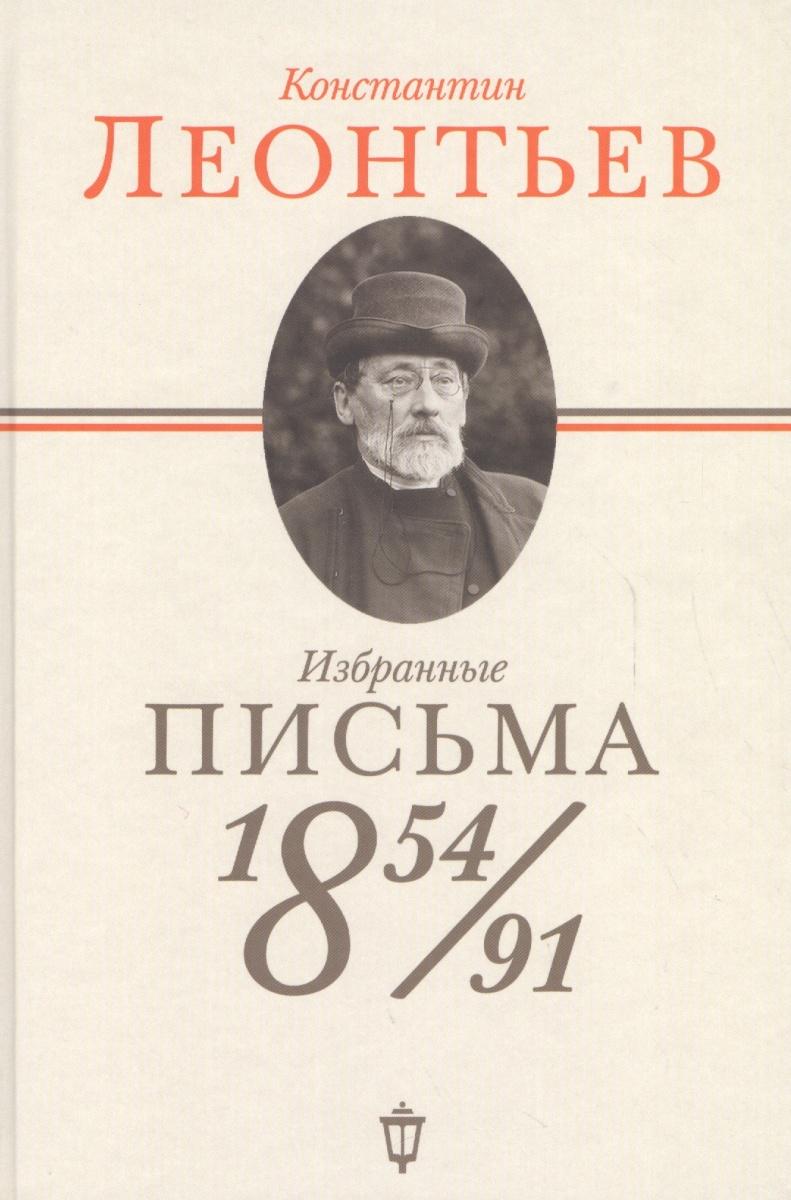 Леонтьев К. Избранные письма: 1854-1891 абдурагим ахвердов письма из ада избранные произведения