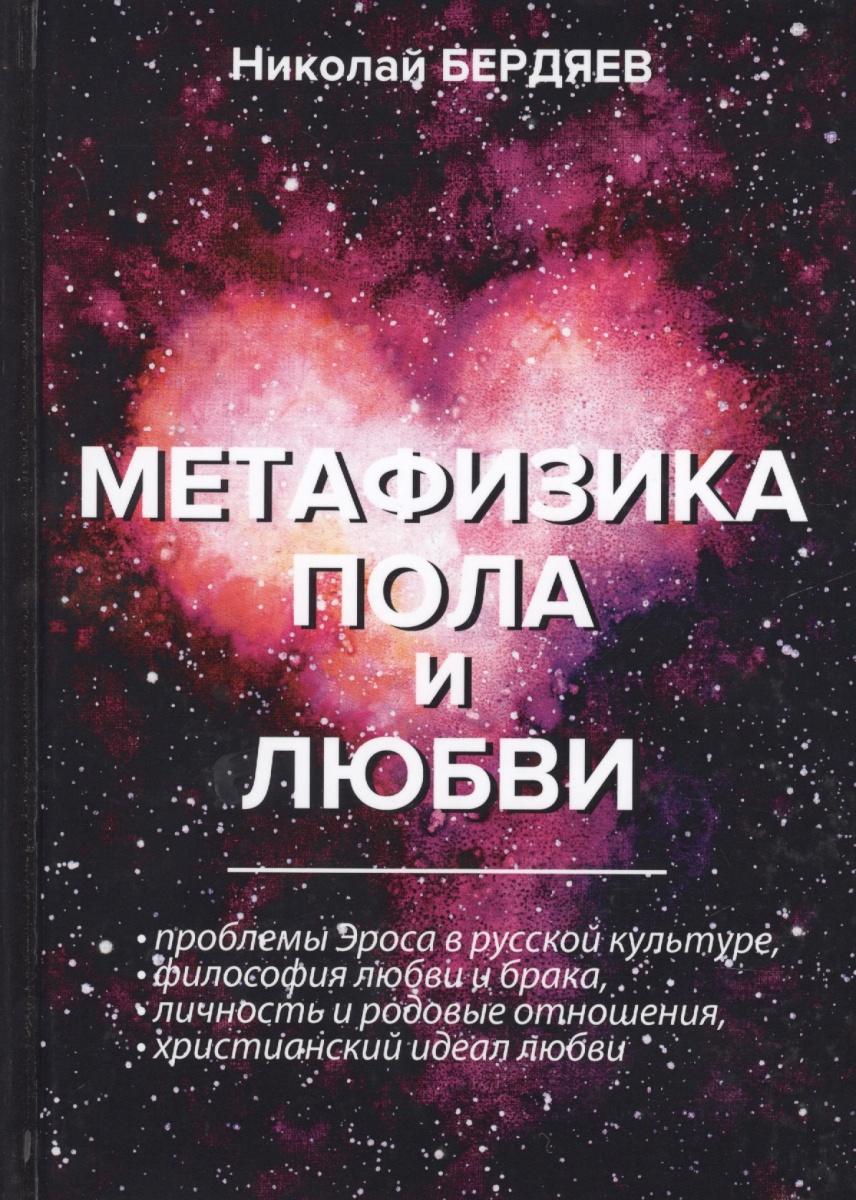 Бердяев Н. Метафизика пола и любви н а бердяев и единство европейского духа