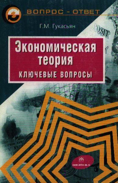 Экономическая теория Ключевые вопросы Уч. пособие