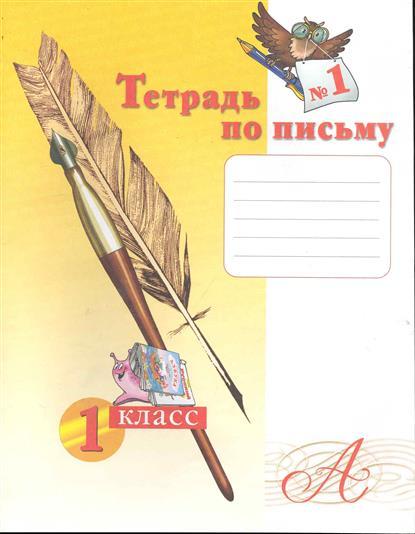 Тетрадь по письму №1 1 кл