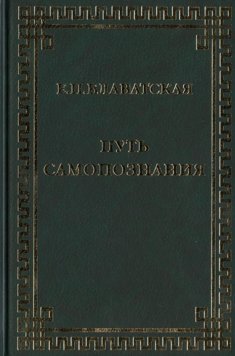 Блаватская Е. Путь самопознания блаватская елена петровна голос безмолвия 6 е изд