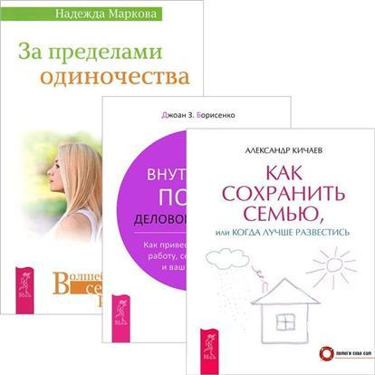За пределами одиночества + Как сохранить семью, или Когда лучше развестись + Внутренний покой деловой женщины (комплект из 3 книг)
