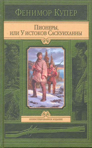 Пионеры Или У истоков Саскуиханны