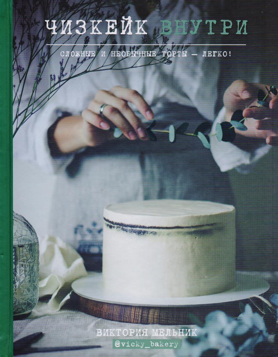 Чизкейк внутри. Сложные и необычные торты - легко! от Читай-город