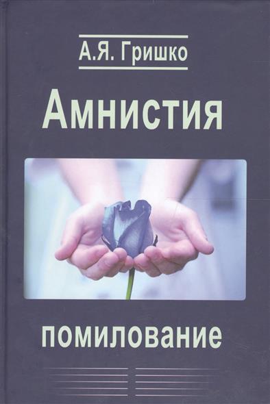 Амнистия. Помилование. 3 издание