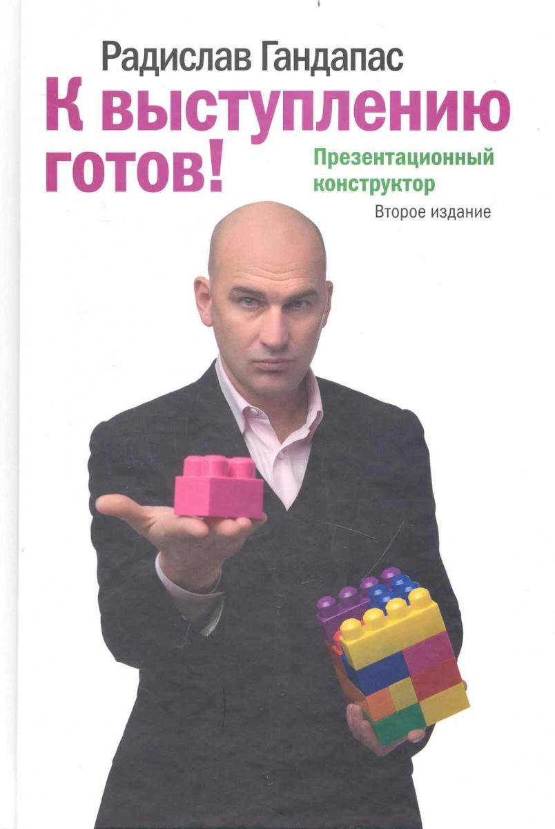 Гандапас Р. К выступлению готов Презентационный конструктор