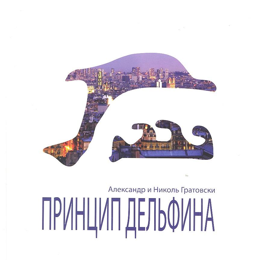 Гратовски А. Принцип Дельфина