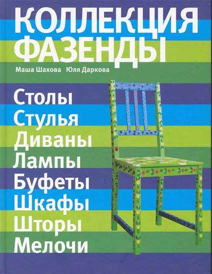 Шахова М., Даркова Ю. Коллекция Фазенды Столы стулья диваны...