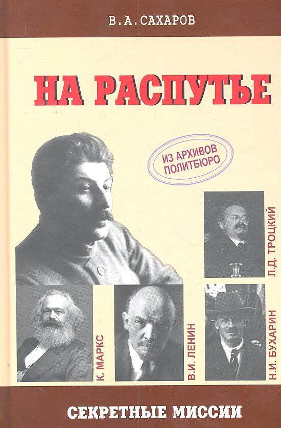 Сахаров В. На распутье. Дискуссия по вопросам перспектив и путей развития советского общества (1921-1929) специальная теория относительности незаконченная дискуссия