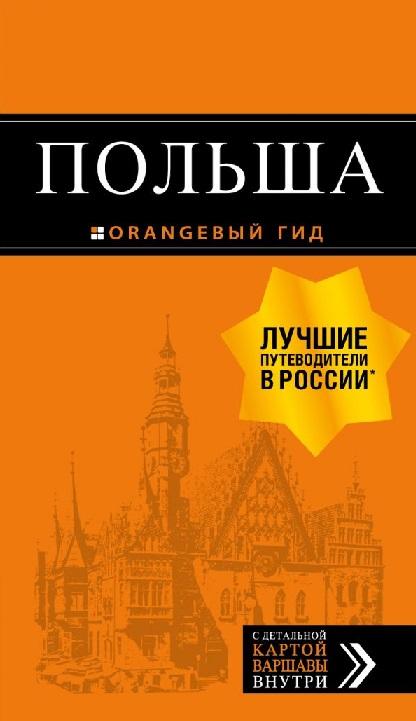 Кирпа С., Новик Т., Коломийчук М. Польша. Путеводитель с детальной картой города внутри