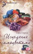 Исцеление самоцветами. Кристаллы для гармонии, здоровья и красоты