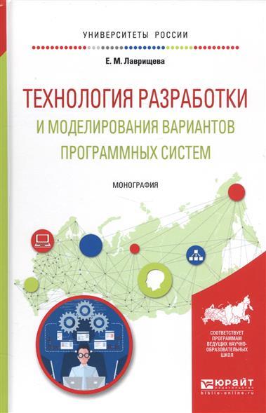 Лаврищева Е. Технология разработки и моделирования вариантов программных систем. Монография food e commerce
